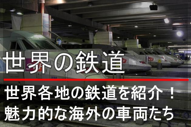 クラス333 - 世界の鉄道(裏辺研...